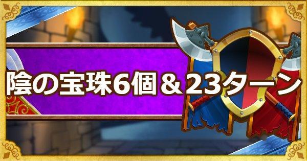 「呪われし魔宮」23ターン以下で陰の宝珠6個入手攻略!
