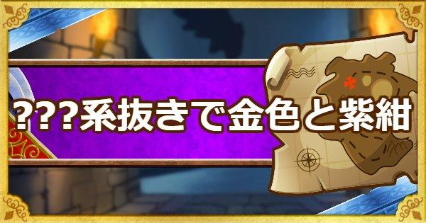 「呪われし魔宮」???系抜きで金色と紫紺を撃破ミッション攻略