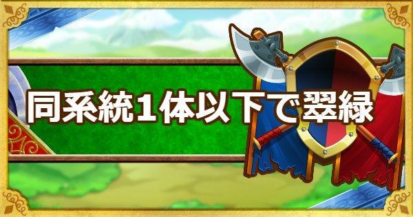 「呪われし魔宮」同系統1体以下で翠緑の魔棘を攻略!