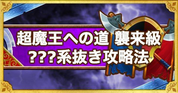 「超魔王への道 襲来級」???系抜き攻略!竜王の倒し方!