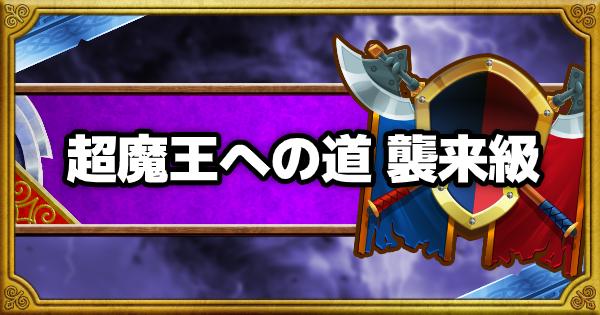 「超魔王への道 襲来級」???系抜き安定攻略!