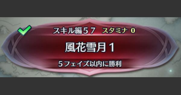クイズマップ(スキル編57)「風花雪月1」の攻略手順