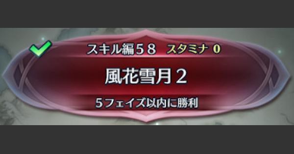 クイズマップ(スキル編58)「風花雪月2」の攻略手順