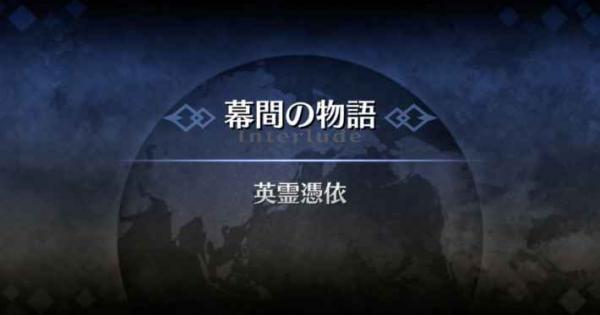孔明幕間の物語1『英霊憑依』攻略