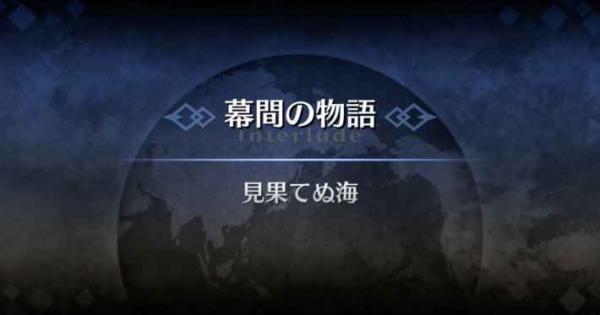 孔明幕間の物語2『見果てぬ海』攻略
