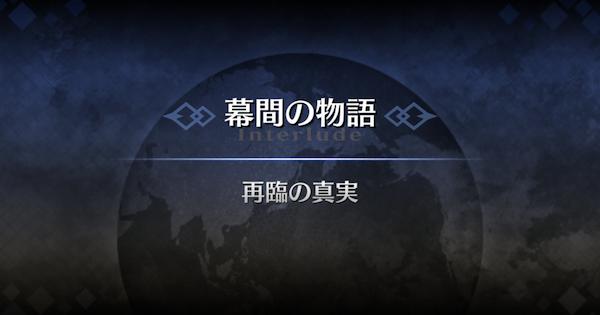 孔明幕間の物語3『再臨の真実』攻略