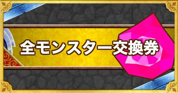 「全ふくびきモンスター交換券」おすすめモンスターまとめ!