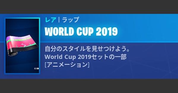 ラップ「WORLD CUP 2019」の情報