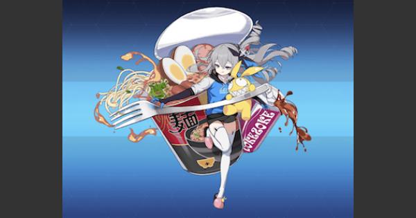 ブローニャ・カップ麺(聖痕)の評価と装備おすすめキャラ