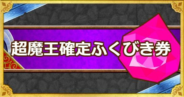 「超魔王確定ふくびき券」の入手方法と対象モンスターまとめ!