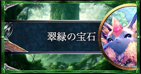 翠緑の宝石/エルフの構築済みデッキを紹介