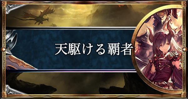 天駆ける覇者/ドラゴンの構築済みデッキを紹介