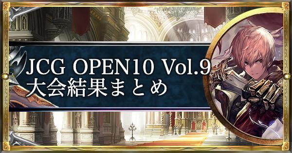 JCG OPEN10 Vol.9   アンリミ大会まとめ