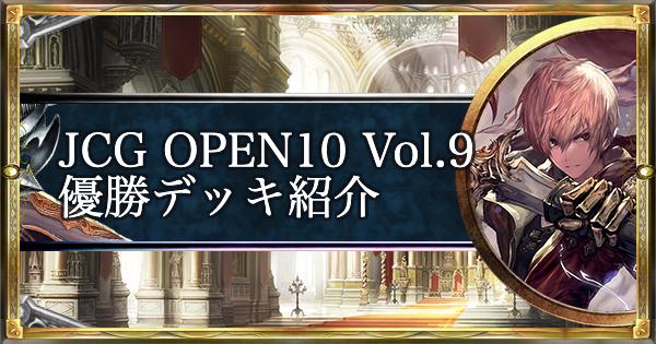JCG OPEN10 Vol.9 アンリミ大会優勝デッキ紹介
