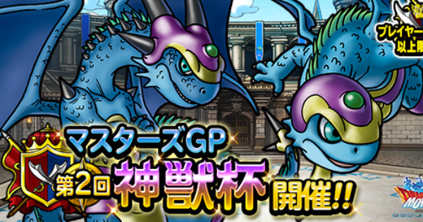 第2回神獣杯(マスターズGP)おすすめ攻略パーティまとめ!