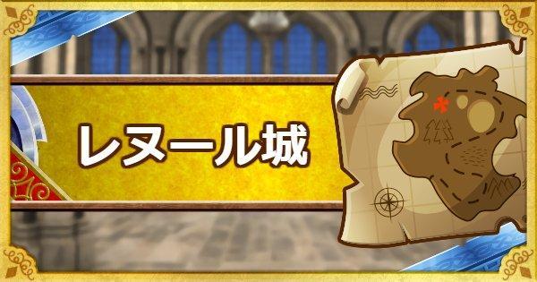 「第1章 レヌール城」攻略!2体以下のクリア方法!
