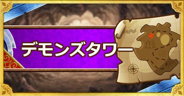 「第4章 デモンズタワー」攻略!ノーデスのクリア方法!