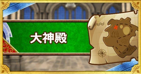 「第5章 大神殿」攻略!イブールを3ターンで倒す方法!