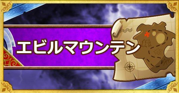 「終章 エビルマウンテン」2戦目のミルドラース3ターン攻略!