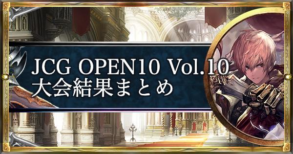 JCG OPEN10 Vol.10   ローテ大会結果まとめ