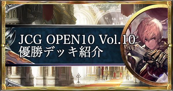 JCG OPEN10 Vol.10 ローテ大会優勝デッキ紹介