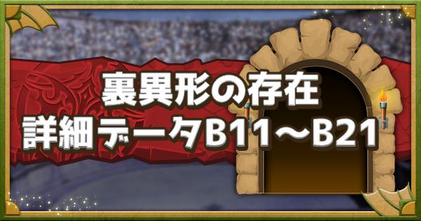 裏異形の存在(裏闘技場3)B11〜B21のダンジョンデータ