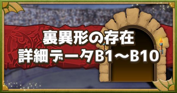 裏異形の存在(裏闘技場3)B1〜B10のダンジョンデータ