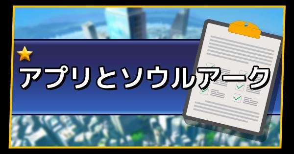 ソウルアーク(アプリ)の解説