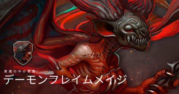 デーモンフレイムメイジの攻略と適正武器 冒険5ボス