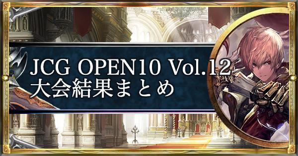 JCG OPEN10 Vol.12   ローテ大会結果まとめ
