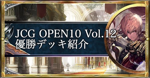 JCG OPEN10 Vol.12 ローテ大会優勝デッキ紹介