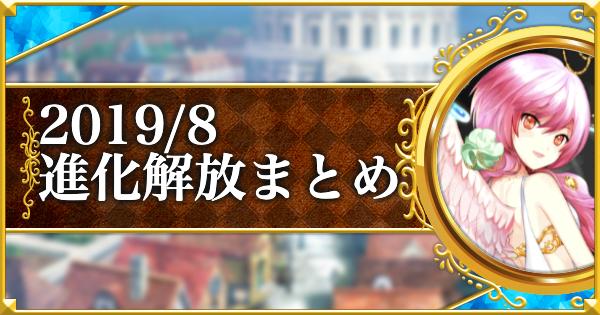 2019年8月解放! レジェンド/LtoL進化精霊