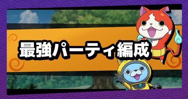 最強パーティ編成 全コンテンツのおすすめ妖怪を紹介!