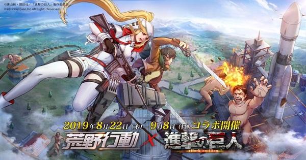 進撃の巨人コラボ第3弾開始!イベント内容まとめ!