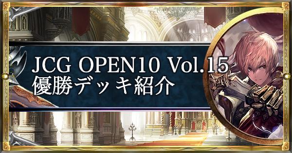 JCG OPEN10 Vol.15 ローテ大会優勝デッキ紹介