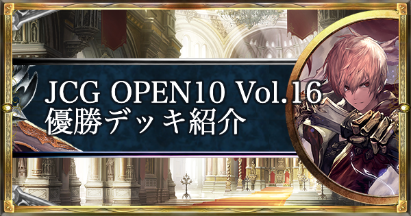 JCG OPEN10 Vol.16 ローテ大会優勝デッキ紹介