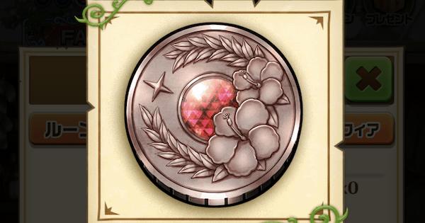 鮫宮記念メダル<銅>の効率の良い集め方