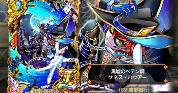 神都ピカレスク 黒猫の魔術師ガチャシミュレーター