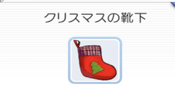 クリスマスの靴下の入手方法