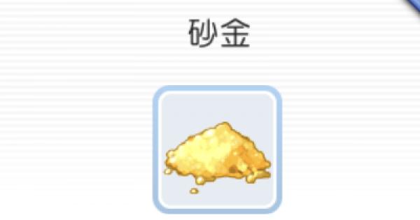砂金の入手方法
