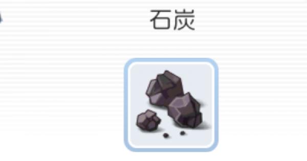 石炭の入手方法