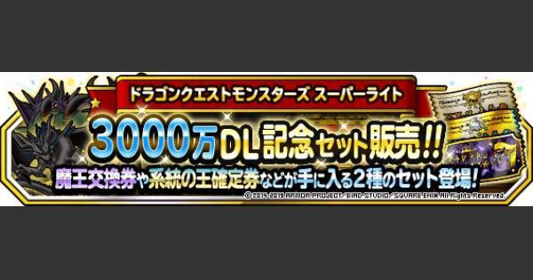 「3000万DL記念魔王交換券セット」は買うべき?