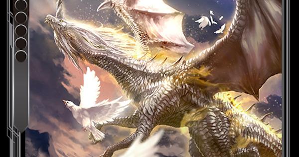 ホーリードラゴンのカード情報と評価