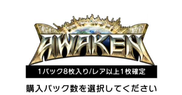 PC:01 AWAKENガチャシミュレーター