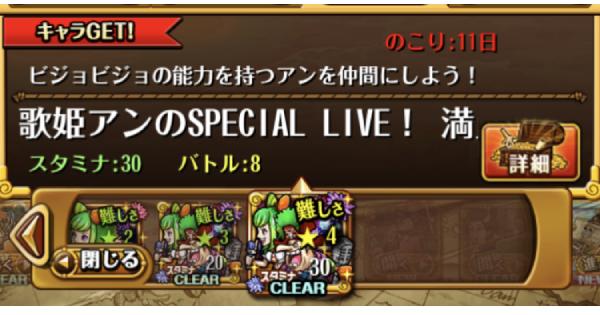 歌姫アンのSPECIAL LIVE攻略|星4