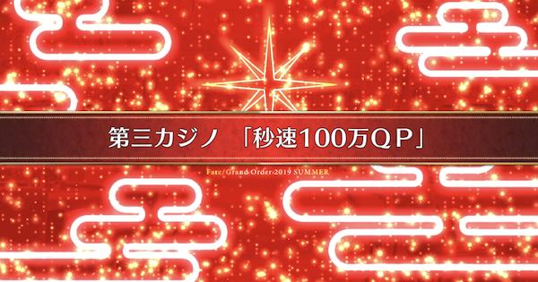 『秒速100万QP』攻略