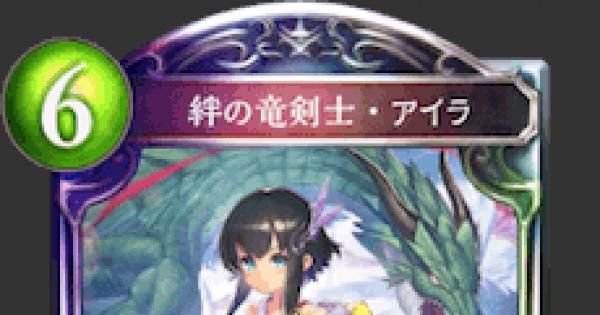 絆の竜剣士・アイラの評価と採用デッキ