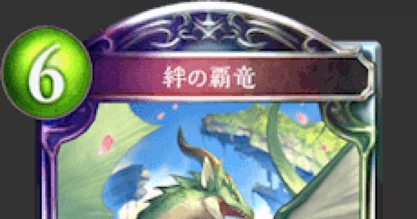 絆の覇竜の情報