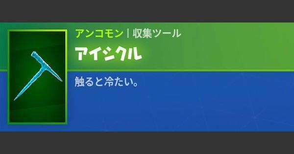 ツルハシ「アイシクル」の情報