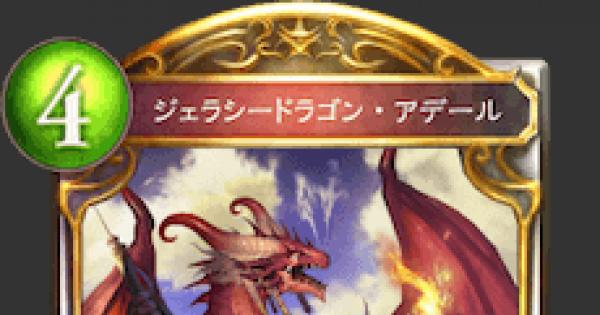 ジェラシードラゴン・アデールの情報